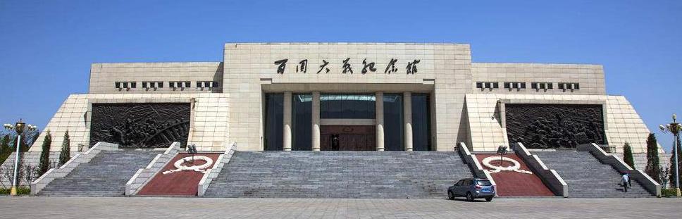 百团大战纪念馆-山东党性教育培训基地