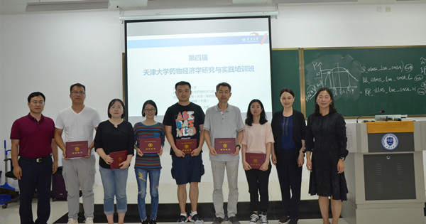 第四届天津大学药物经济学研究与实践培训班成功举办
