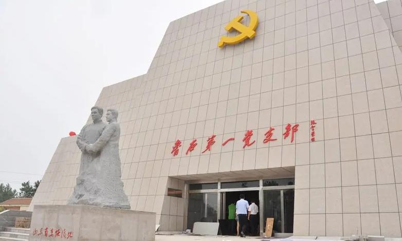 鲁西第一党支部旧址陈列馆-山东干部培训红色教育基地