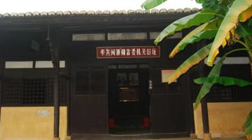 闽浙皖赣革命根据地-江西党性教育培训基地