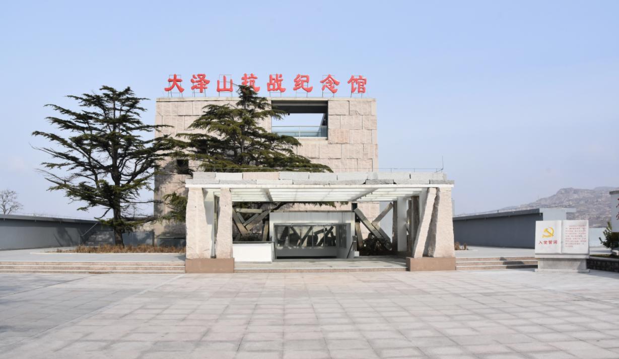平度抗日战争纪念馆-山东干部培训红色教育基地