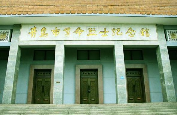 青岛市革命烈士纪念馆-山东党性教育培训基地