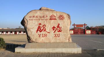 安阳市殷墟博物馆-河南干部培训红色教育基地