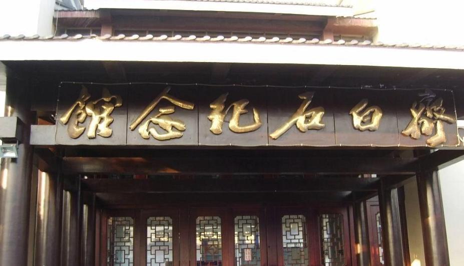 齐白石纪念馆-湖南干部培训教育基地