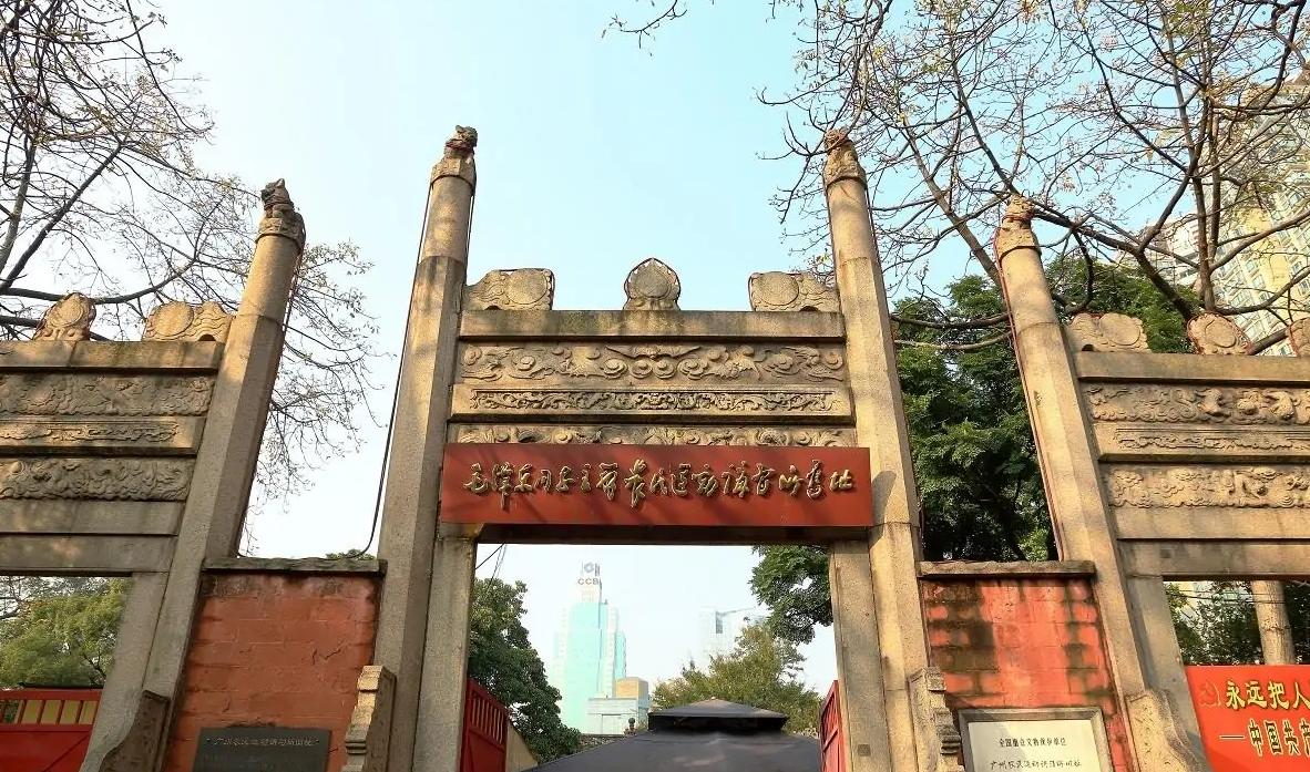 广州农民运动讲习所-党性教育培训基地