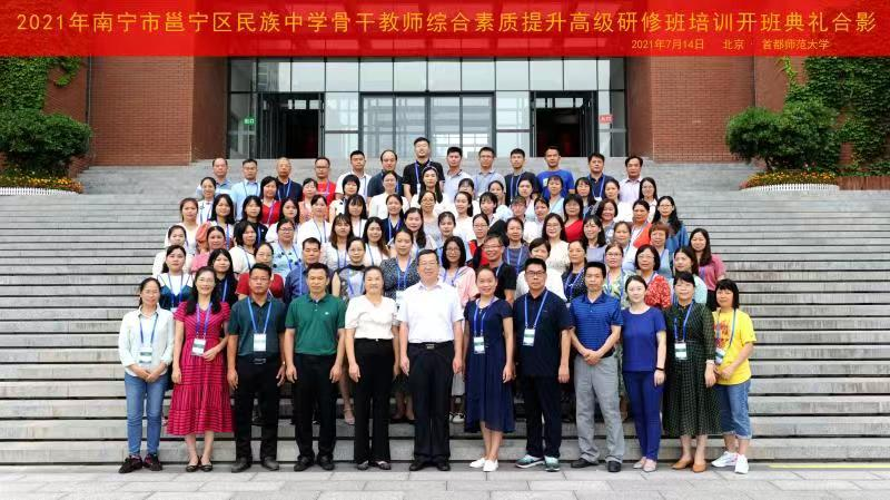 我院承办2021年南宁市邕宁区民族中学骨干教师综合素质提升高级研修班