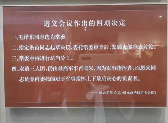 【党建在线】追梦路上再悟初心和使命——赴贵州红色主题教育学习体会