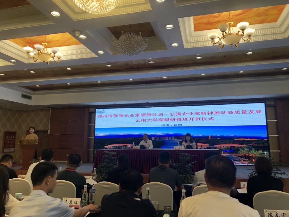 郑州市优秀企业家领航计划高级研修班顺利举办