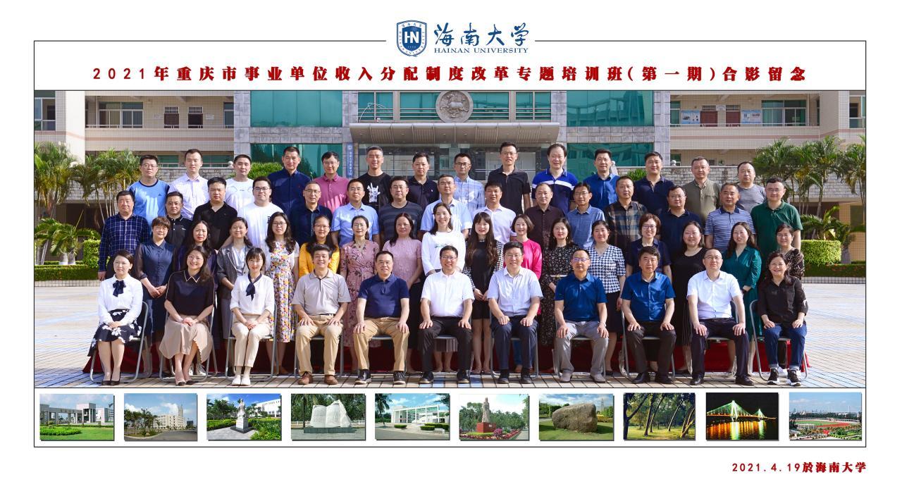 2021年重庆市事业单位收入分配制度改革专题培训班圆满结束