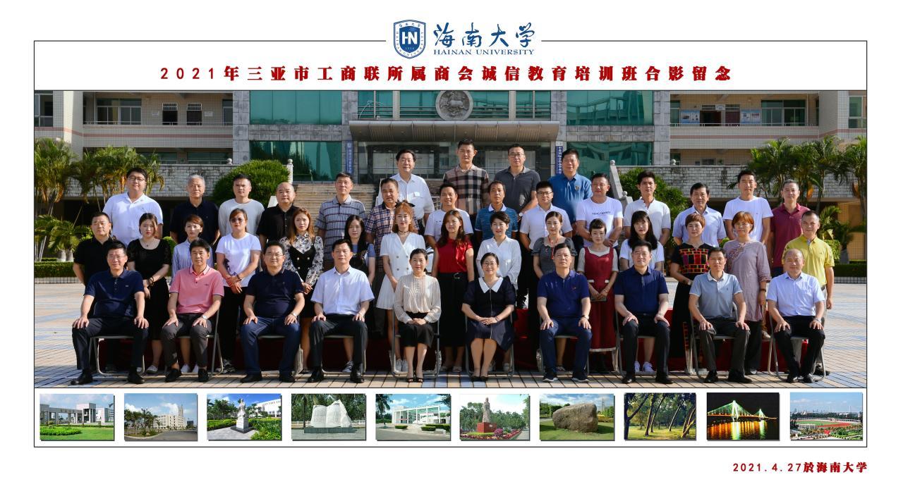 2021年三亚市工商联所属商会诚信教育培训班圆满结束