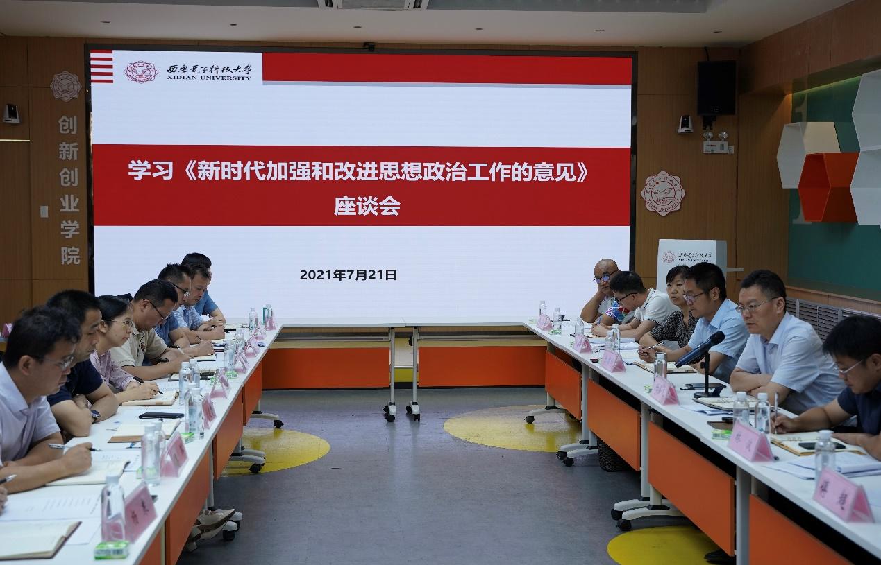 西电学工系统召开《关于新时代加强和改进思想政治工作的意见》学习座谈会