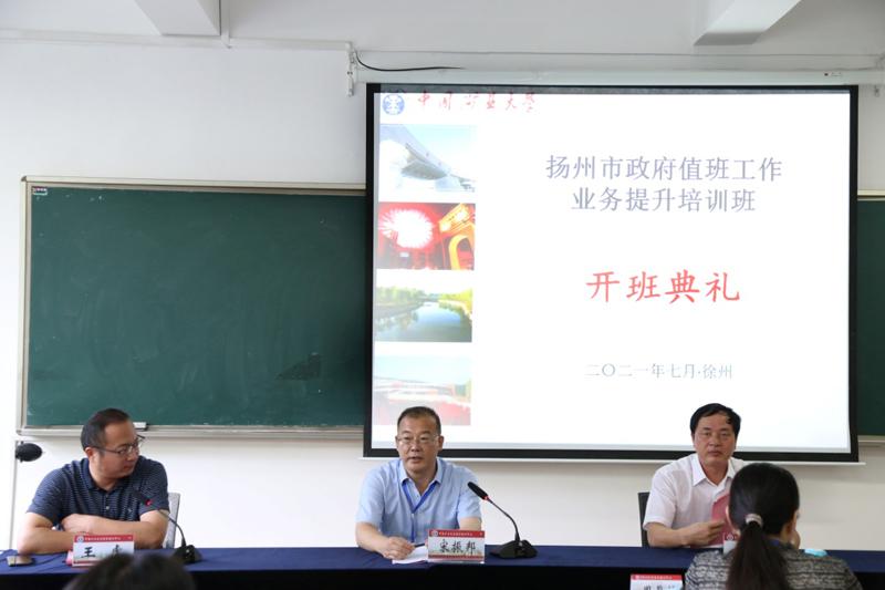 扬州市政府值班工作业务提升培训班开班