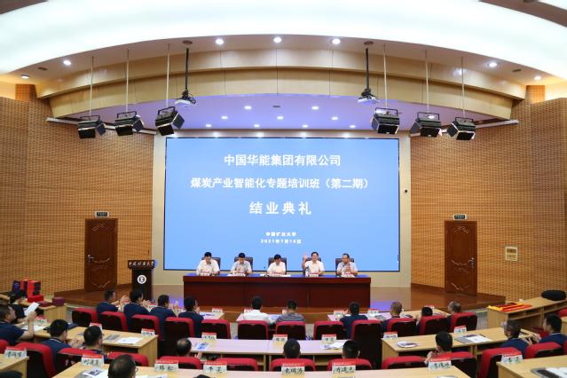 中国华能集团有限公司煤炭产业智能化专题培训班(二期)在我校圆满结业