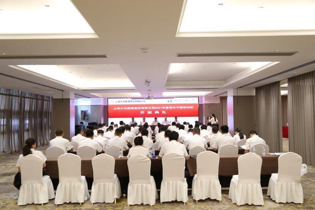 上海大屯能源股份有限公司2021年度青年干部培训班顺利开班