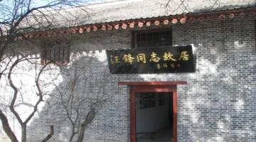 汪锋故居纪念馆-陕西干部培训红色教育基地
