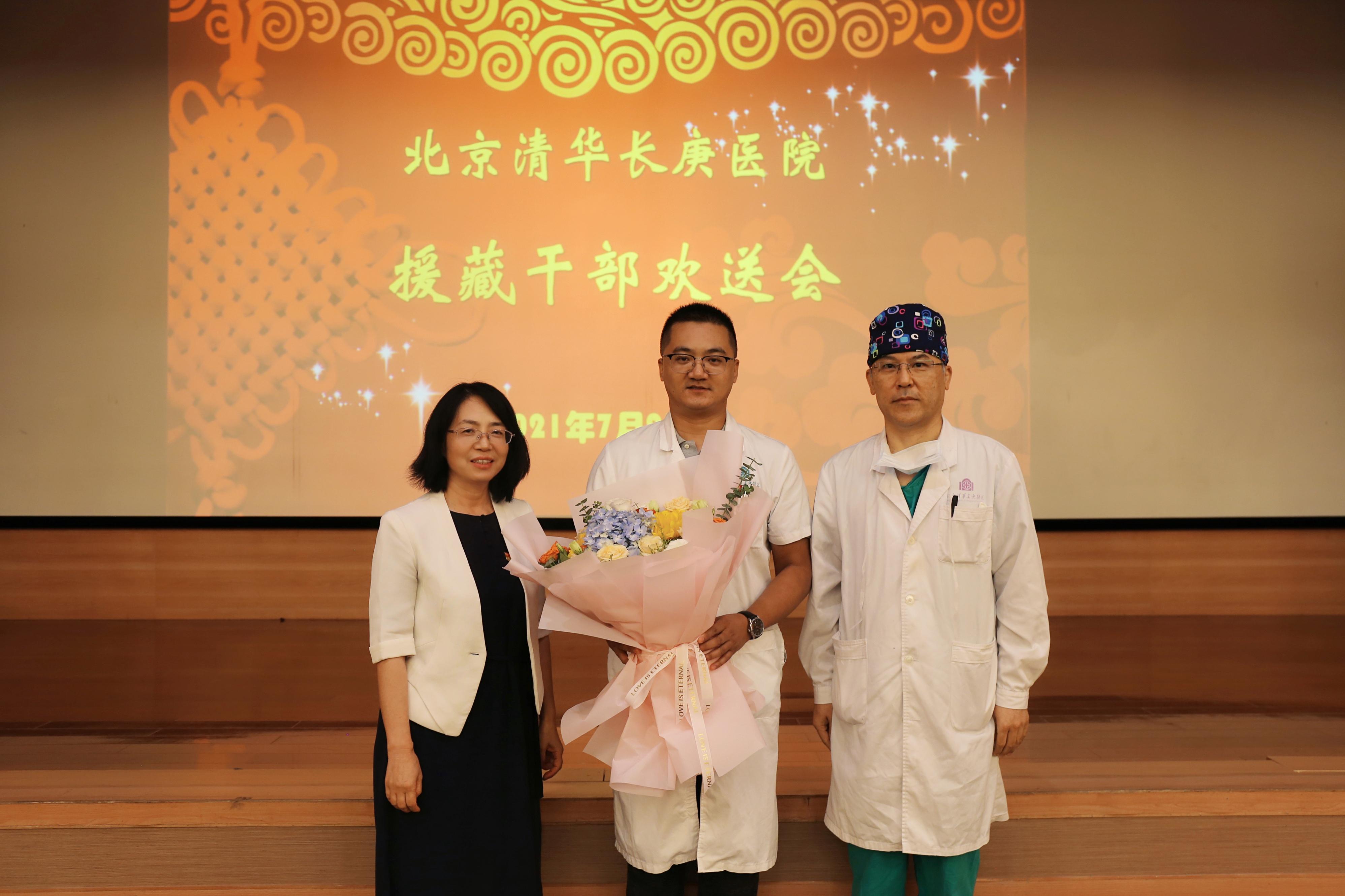 北京清华长庚医院选派医师奔赴西藏 支援医疗卫生事业发展