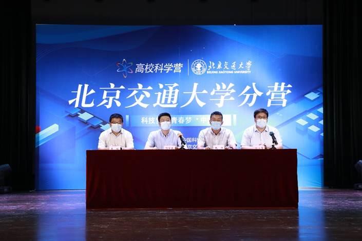 2021年全国青少年高校科学营北京交通大学分营顺利启动