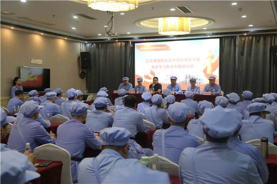 江苏建筑职业技术学院党员领导干部党史学习教育专题培训班(第一期)
