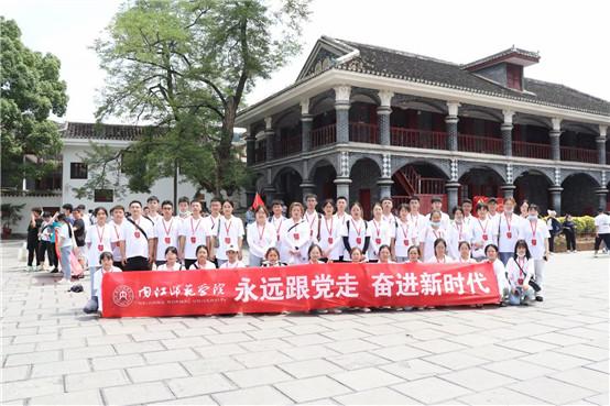 """内江师范学院""""追寻革命遗迹,继承红色精神""""2021年暑期社会实践红色观察团"""