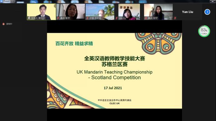 孔院教师获得全英汉语教师教学技能大赛苏格兰赛区二等奖