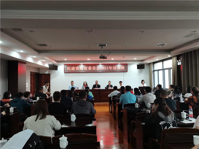 民建青海省委2021年基层组织负责人及骨干会员培训班