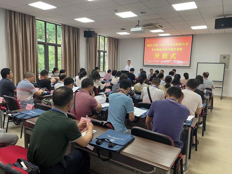 2021年我校专任教师发展专题培训班于浙大顺利开班