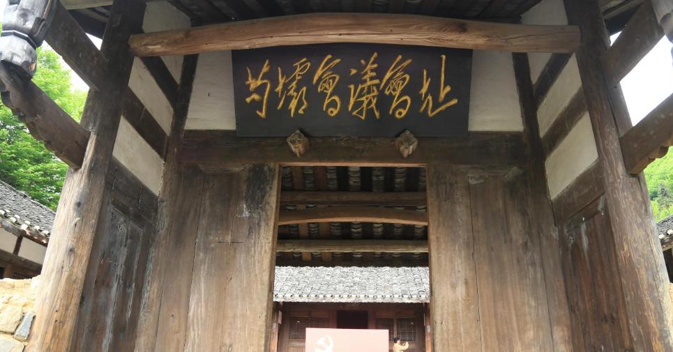 【行走遵义】红色苟坝,乡愁花茂