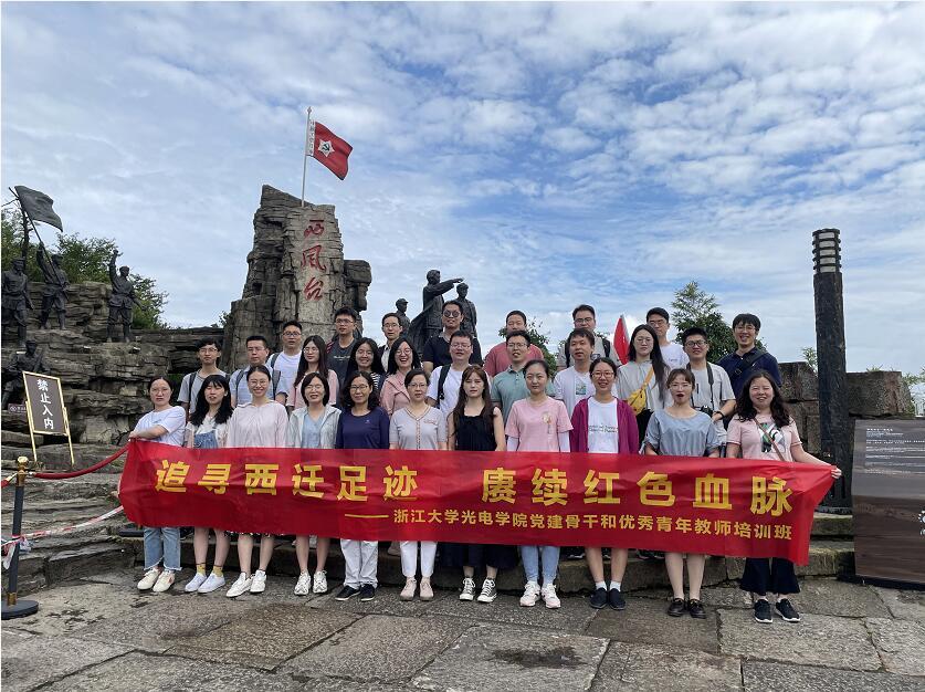 浙江大学光电学院党建骨干和优秀青年教师培训班