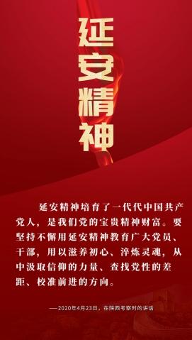 参加红色教育培训 继承和发展延安革命精神