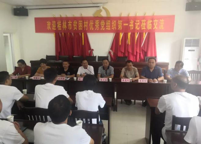 韶山培训心得体会——临桂区两江镇渡头村第一书记张言龙
