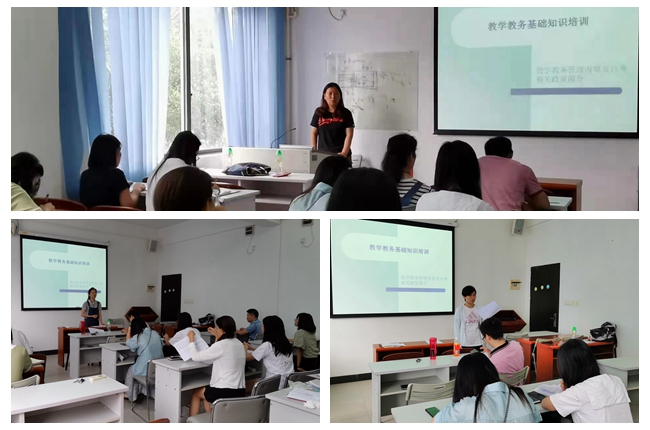 学院为大学城分部举行教学教务知识培训