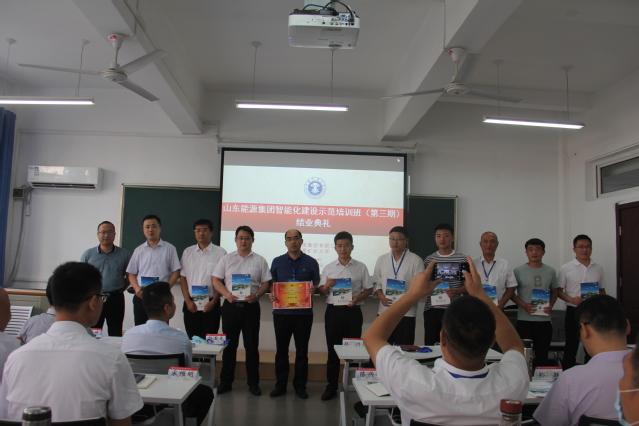 山东能源集团智能化建设示范培训班(第三期)顺利结业