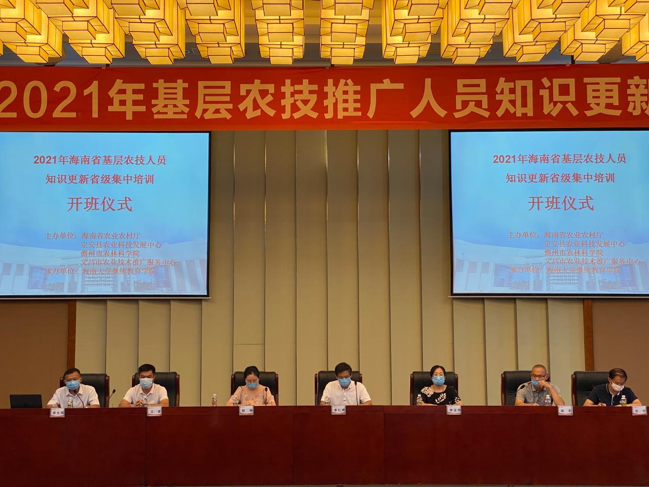 海南大学承办2021年海南省基层农技人员知识更新省级集中培训(第二批)