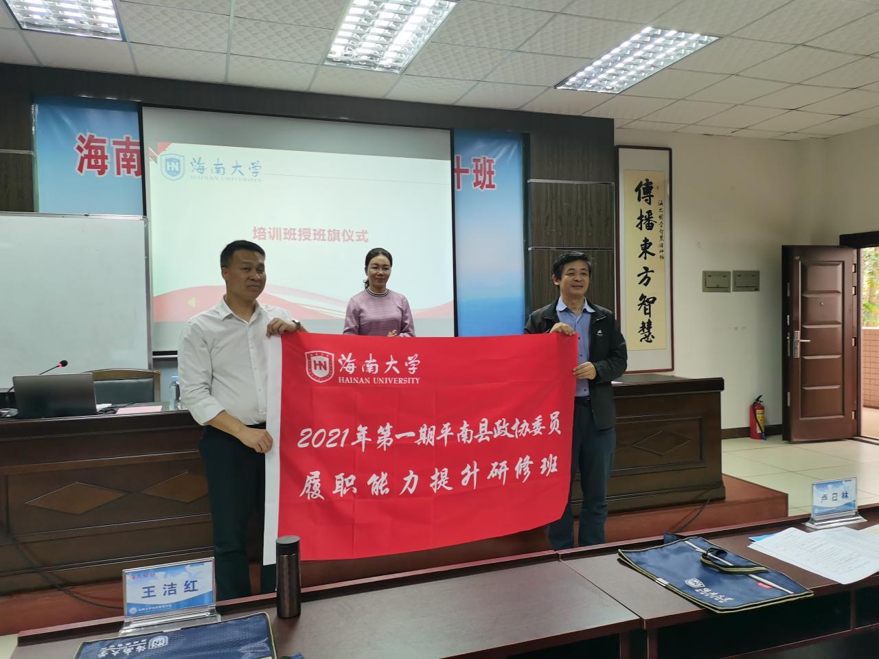 2021年第一期平南县政协委员履职能力提升研修班顺利开班
