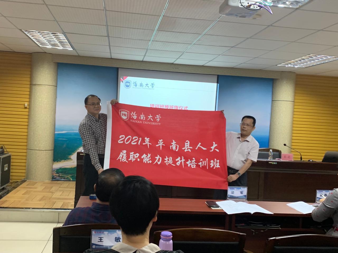 2021年平南县人大履职能力提升培训班顺利开班