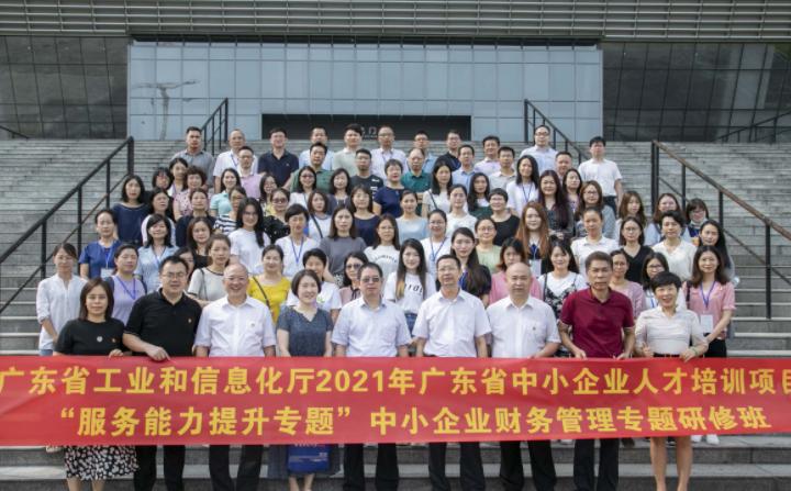 """2021年广东省""""中小企业财务管理专题研修班""""在我校开班"""