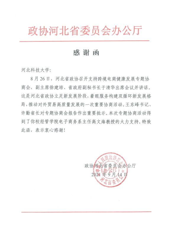 政协河北省委员会办公厅向我校发来感谢函