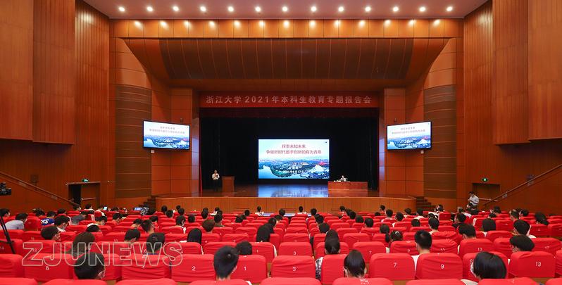 浙江大学举行2021年本科生教育专题报告会