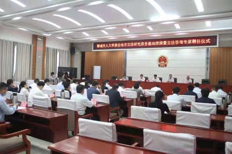 山东政法学院与聊城市人大常委会共建立法研究服务基地