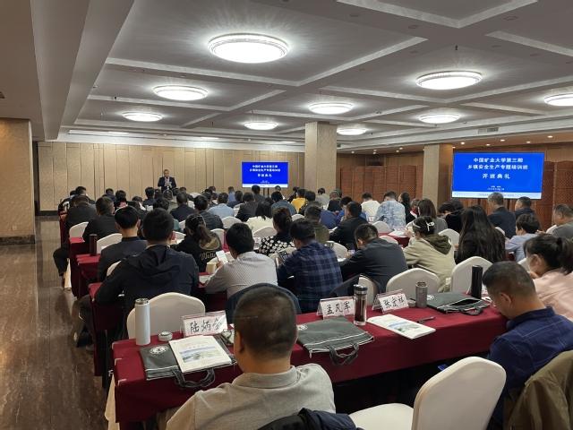 中国矿业大学第三期乡镇安全生产专题培训班顺利开班