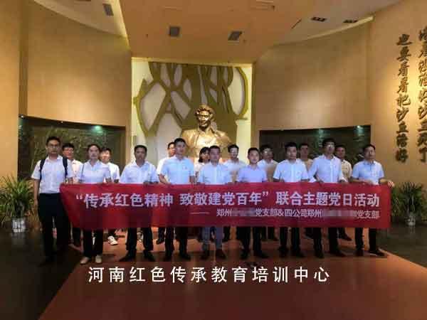 郑州某项目部党支部赴兰考焦裕禄红色教育培训基地