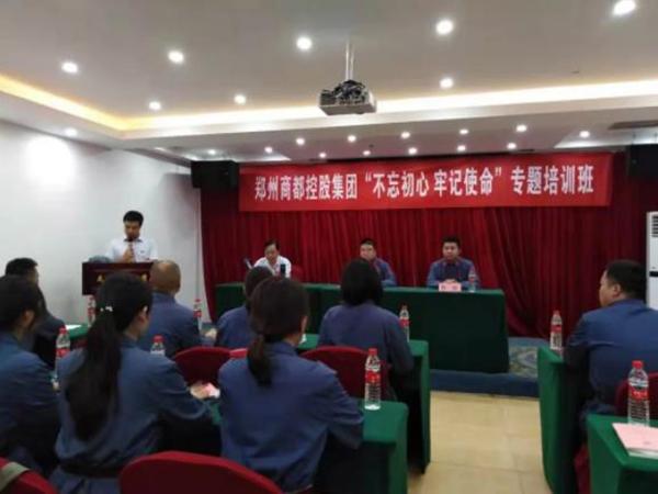 郑州商都控股集团红色教育培训班在我院举办