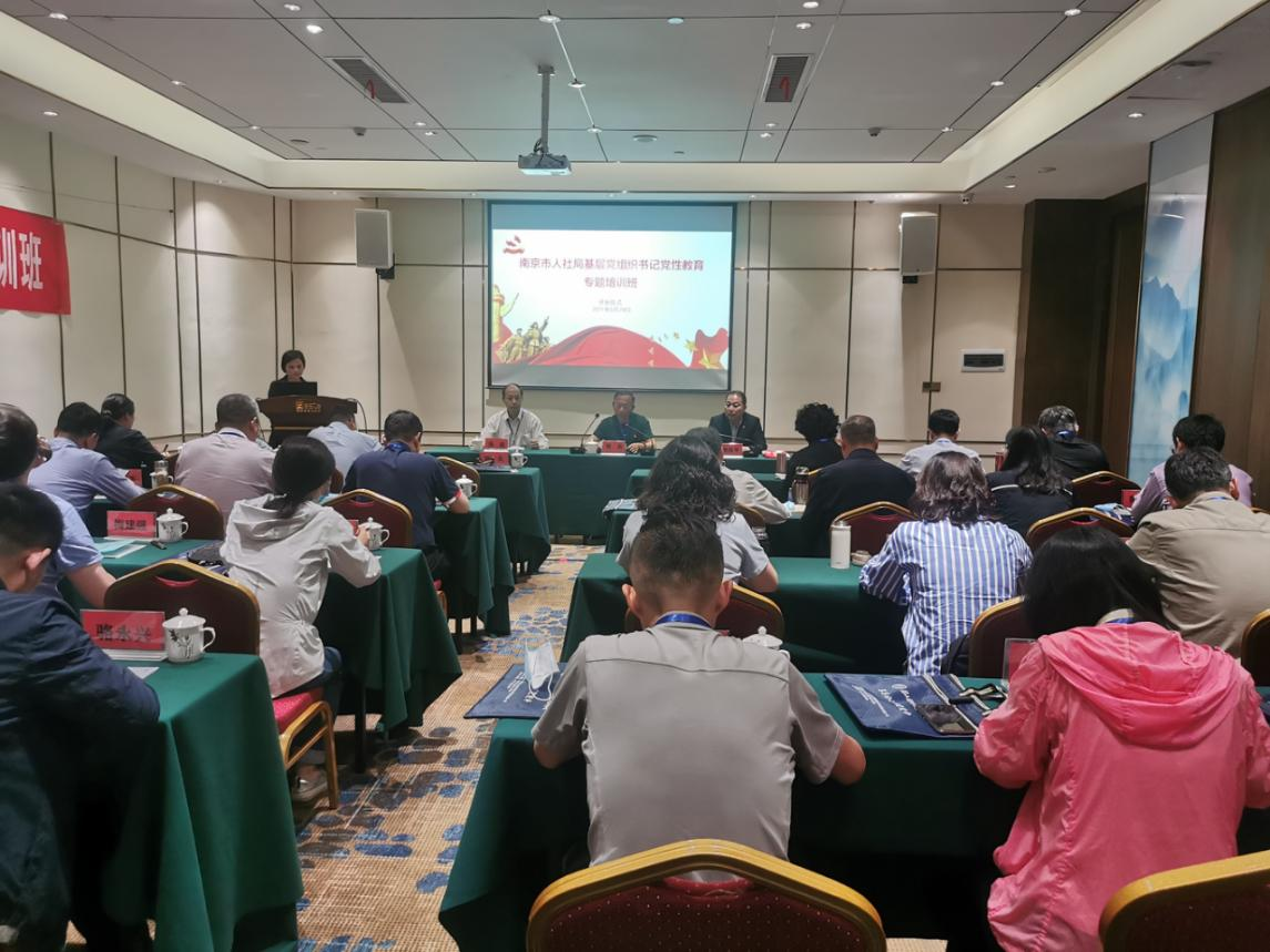 南京市人社局基层党组织书记党性教育专题培训班