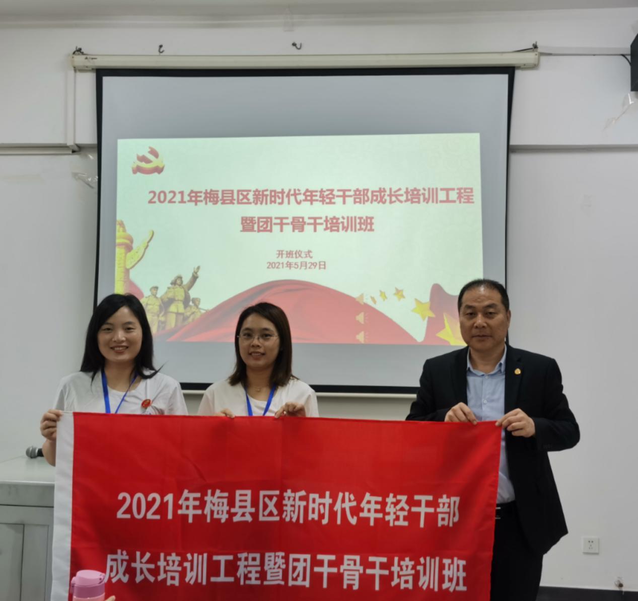 2021年梅县区新时代年轻干部成长培训工程暨团干骨干培训班