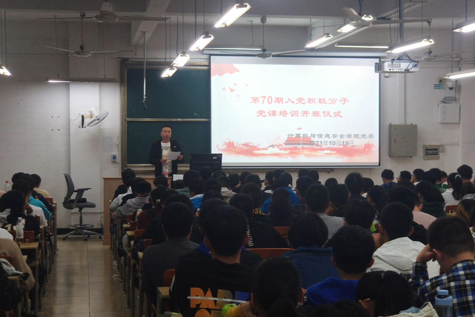 计算机与信息安全学院第70期入党积极分子党课培训开班