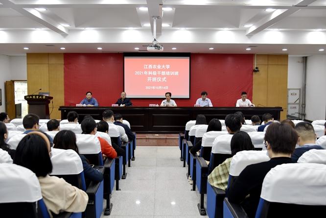 传承红色基因,赓续红色血脉:江西农大举办2021年科级干部培训班