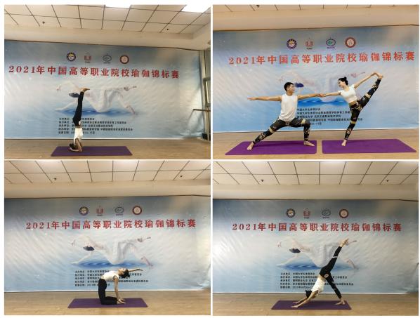 我校瑜伽队获2021年中国高等职业院校瑜伽锦标赛(云比赛)团体冠军