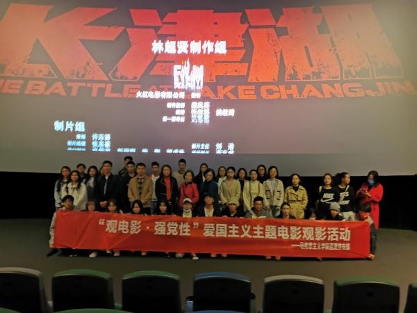 马克思主义学院直属党支部开展观看电影《长津湖》主题党日活动