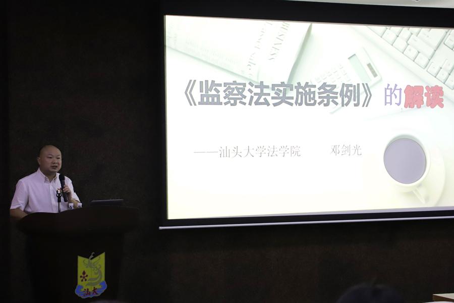 校纪委举办学习贯彻《中华人民共和国监察法实施条例》专题业务培训