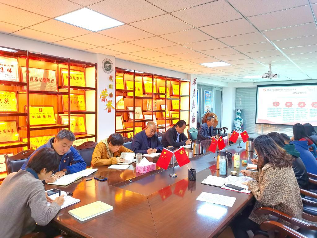 继续教育学院理论学习中心组组织专题学习深入领会习近平新时代中国特色社会主义思想